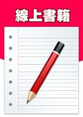 臺南市教育產業工會介紹