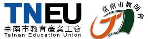 臺南市教育產業工會全球資訊網