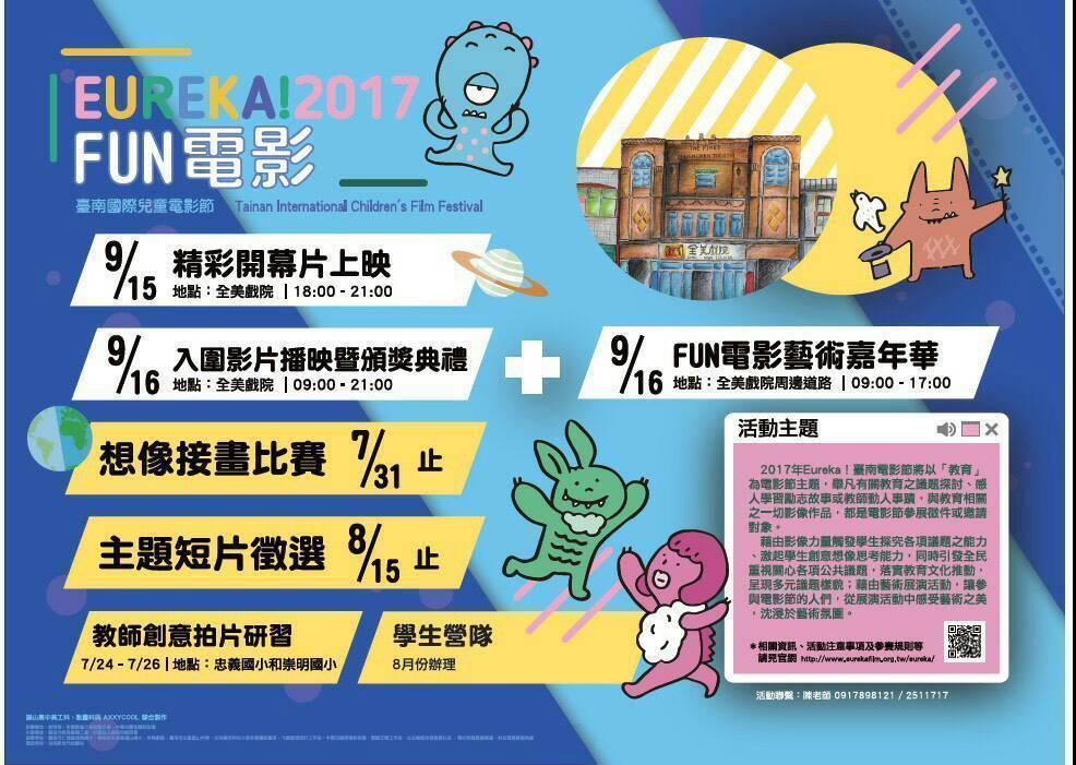 第三屆Eureka!台南國際兒童電影節起跑,舉辦一系列活動。記者鄭惠仁/翻攝
